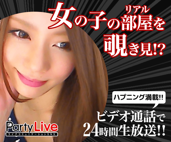 partyLive